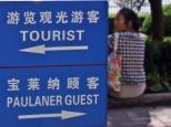 Zweiklassengesellschaft in Shanghai